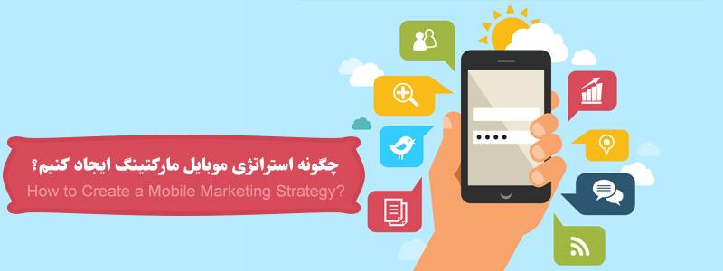 استراتژی موبایل مارکتینگ