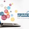 مدیریت دانش CRM