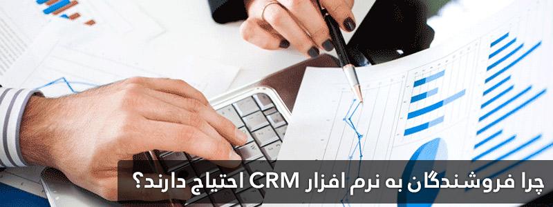 نرم افزار CRM برای بخش فروش