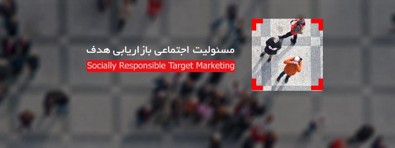 مسئولیت اجتماعی بازاریابی هدف