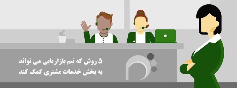تیم بازاریابی و بخش خدمات مشتری