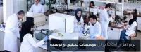 نرم افزار CRM برای موسسات تحقیق و توسعه