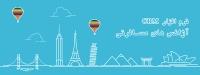 نرم افزار CRM برای آژانس های مسافرتی
