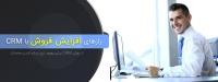 رمز و رازهای افزایش فروش با نرم افزار CRM
