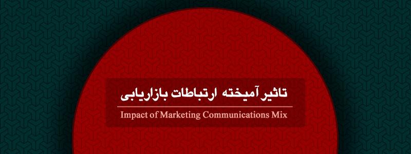 تاثیر آمیخته ارتباطات بازاریابی