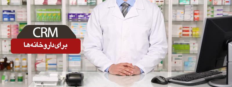 نرم افزار CRM برای داروخانه ها