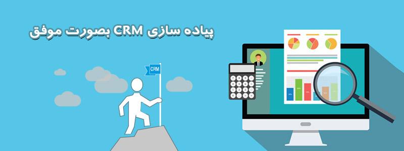 موفقیت در پیاده سازی CRM