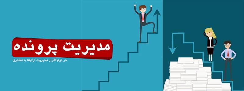 مدیریت پرونده ها در CRM