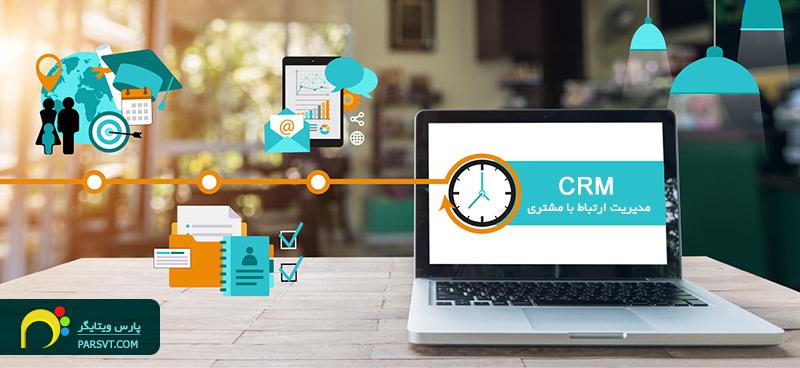 نرم افزار CRM