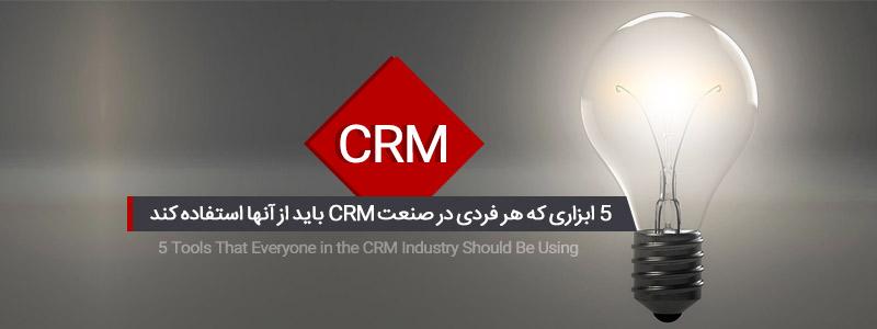 صنعت CRM