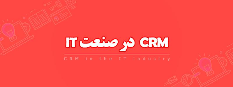 CRM در صنعت IT
