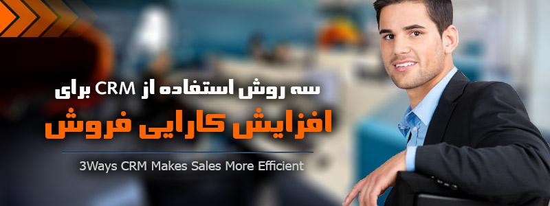 افزایش کارایی فروش