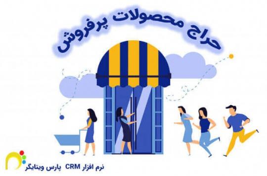 فروش اجناس پر فروش در استراتژی فروش شب یلدا