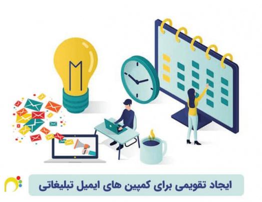 ایجاد تقویمی برای کمپین های ایمیل تبلیغاتی شب یلدا