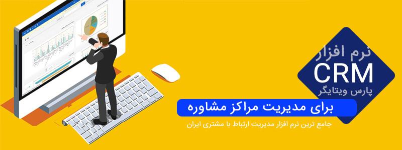 نرم افزار مدیریت مراکز مشاوره