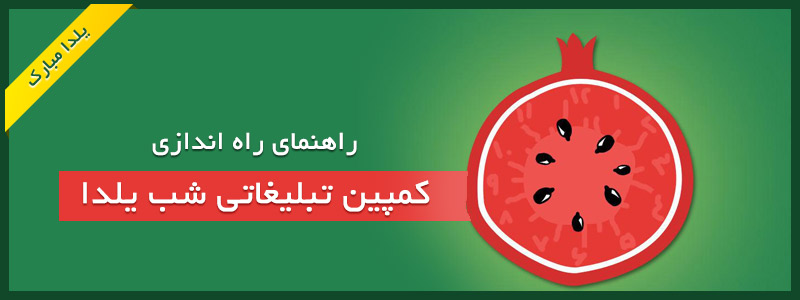 راه اندازی کمپین تبلیغاتی شب یلدا