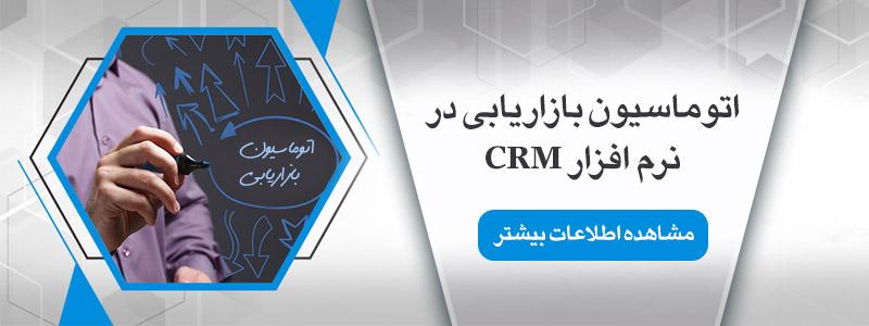 اتوماسیون بازاریابی CRM