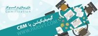 gamification و CRM