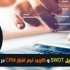 روش تحلیل SWOT و کاربرد نرم افزار CRM در آن