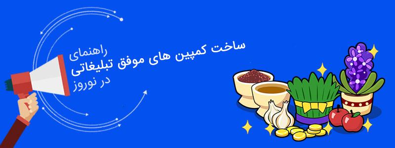 راهنمای ساخت کمپین های موفق تبلیغاتی در نوروز