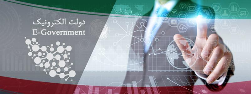 نرم افزار CRM و کاربرد آن در دولت الکترونیک