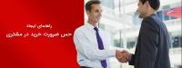 راهنمای ایجاد حس ضرورت خرید در مشتری (بخش اول)