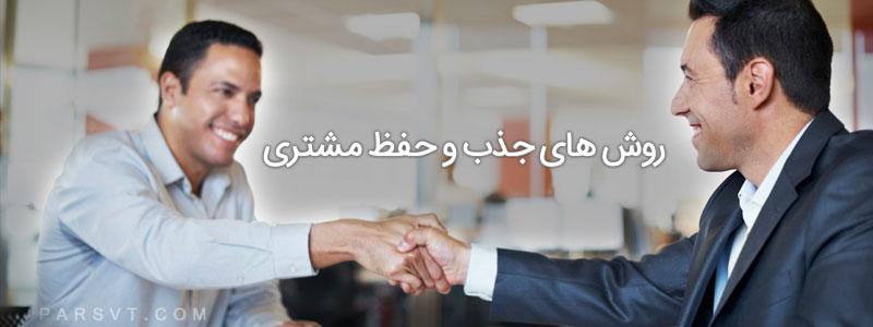 روش های جذب و حفظ مشتری ها