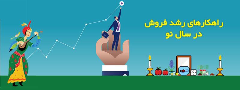 راهکارهای افزایش فروش در سال نو