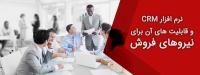 ۵ انتظار اصلی نیروهای فروش از نرم افزار CRM