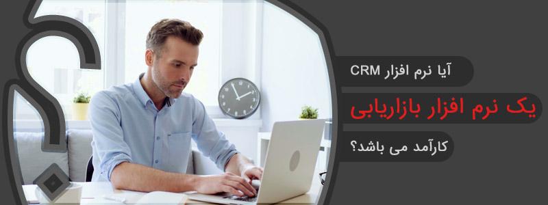 آیا نرم افزار CRM یک نرم افزار بازاریابی کارآمد می باشد؟