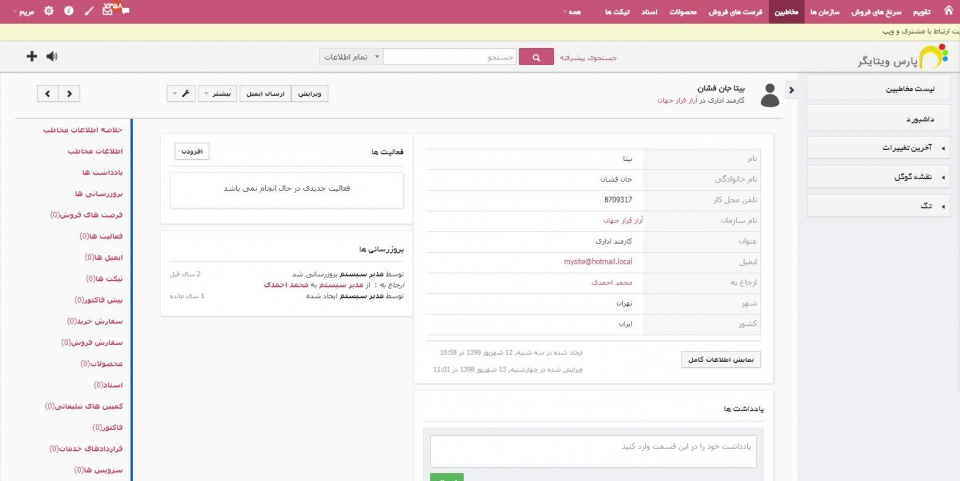 Profile in CRM