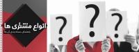 انواع مشتری ها و نقش CRM در انجام دسته بندی آنها