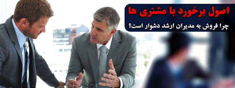 اصول برخورد با مشتری ها