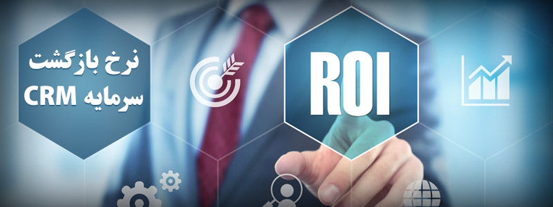 نرخ بازگشت سرمایه CRM