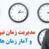 مدیریت زمان نیروهای فروش و آمار زمان های تلف شده