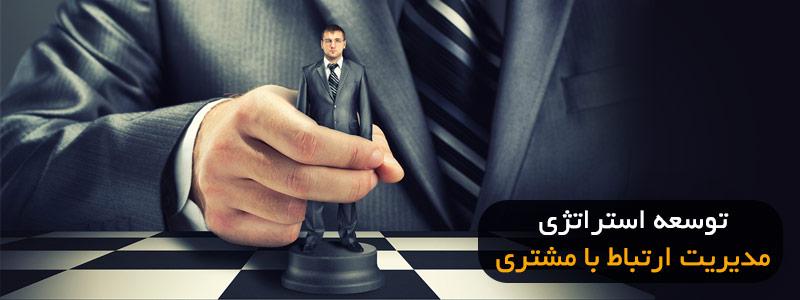 توسعه استراتژی مدیریت ارتباط با مشتری