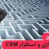 ۵ مورد از رایج ترین اشتباهات پیاده سازی و استقرار CRM