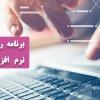 برنامه ریزی برای پیاده سازی نرم افزار CRM در سازمان