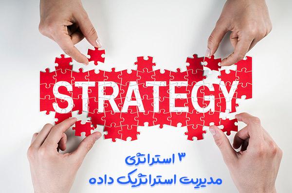 مدیریت استراتژیک داده
