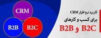 کسب و کارهای B2B و B2C