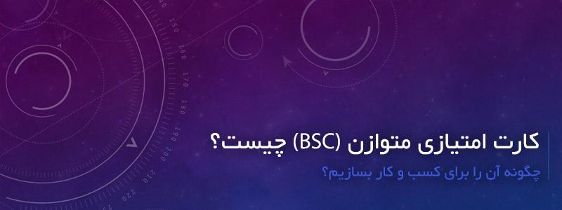 کارت امتیازی متوازن (BSC) چیست؟