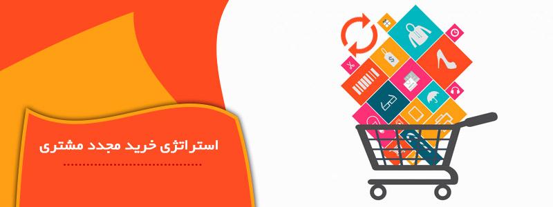 استراتژی خرید مجدد مشتری