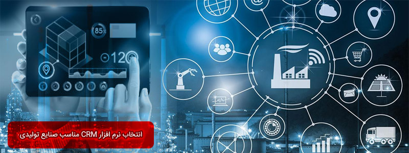 راهنمای انتخاب نرم افزار CRM مناسب صنایع تولیدی