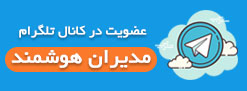 کانال تلگرام مدیران هوشمند