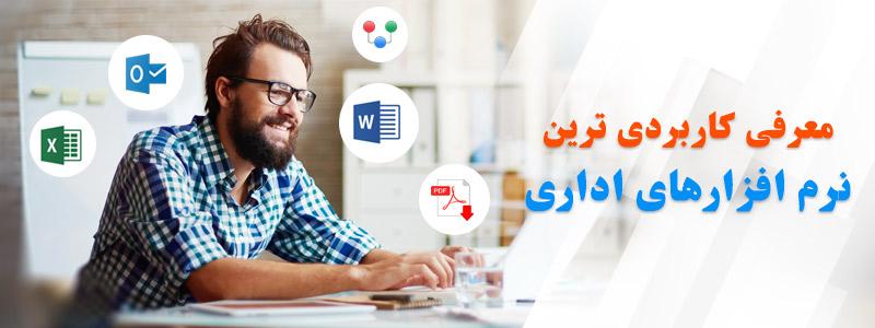 معرفی کاربردی ترین نرم افزارهای اداری