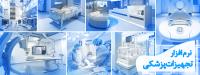 نرم افزار تجهیزات پزشکی