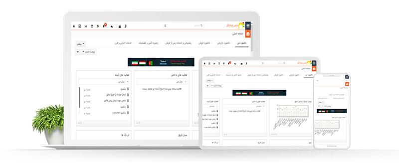 نرم افزار CRM مدیریت ارتباط با مشتری