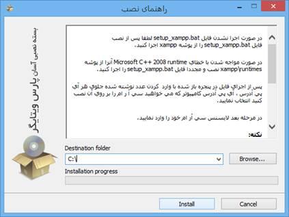 راهنمای نصب پکیج پیشرفته پارس ویتایگر در ویندوز