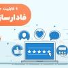 CRM و مدیریت وفاداری مشتری