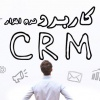 کاربرد CRM